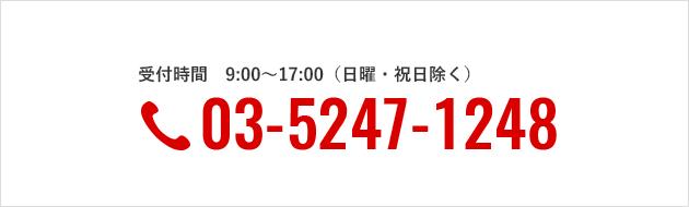03-5247-1248