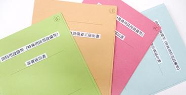 申請図書・届出の作成