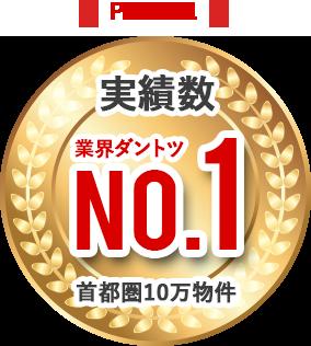 POINT1【実績数】業界ダントツNo.1首都圏10万物件
