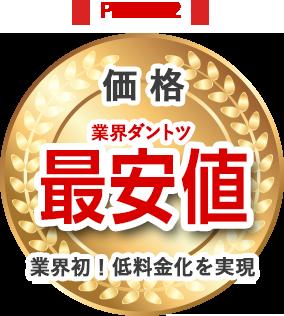 POINT2【価格】業界ダントツ最安値 業界初!低料金化を実現