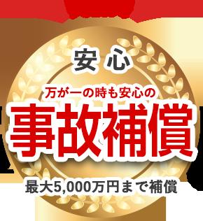 POINT3【安心】万が一の時も安心の事故補償 最大5,000万円まで補償